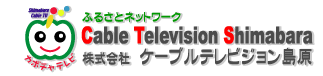 ケーブルテレビジョン島原