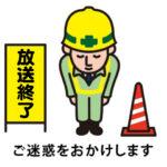 チャンネル放送終了のお知らせ